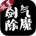剑气除魔iOS版