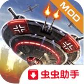 帝国神鹰飞行中队1.0.12破解版