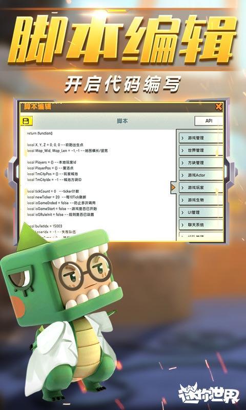 迷你世界0.41.4版