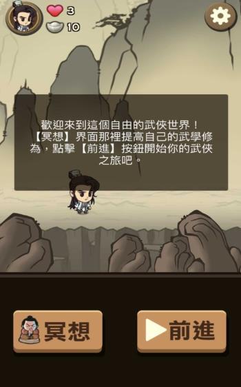 我在江湖漂